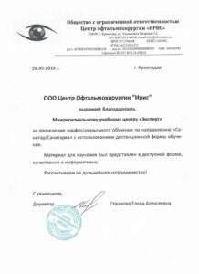 """Благодарственное письмо """"Мясокомбинат Коневской"""" Липецк"""