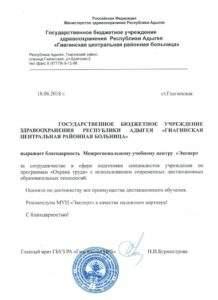 """Благодарственное письмо """"Газпром"""" Липецк"""