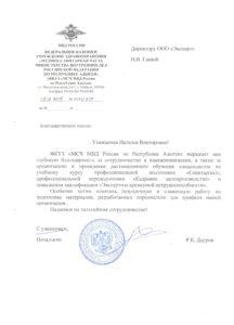 Благодарственное письмо МВД