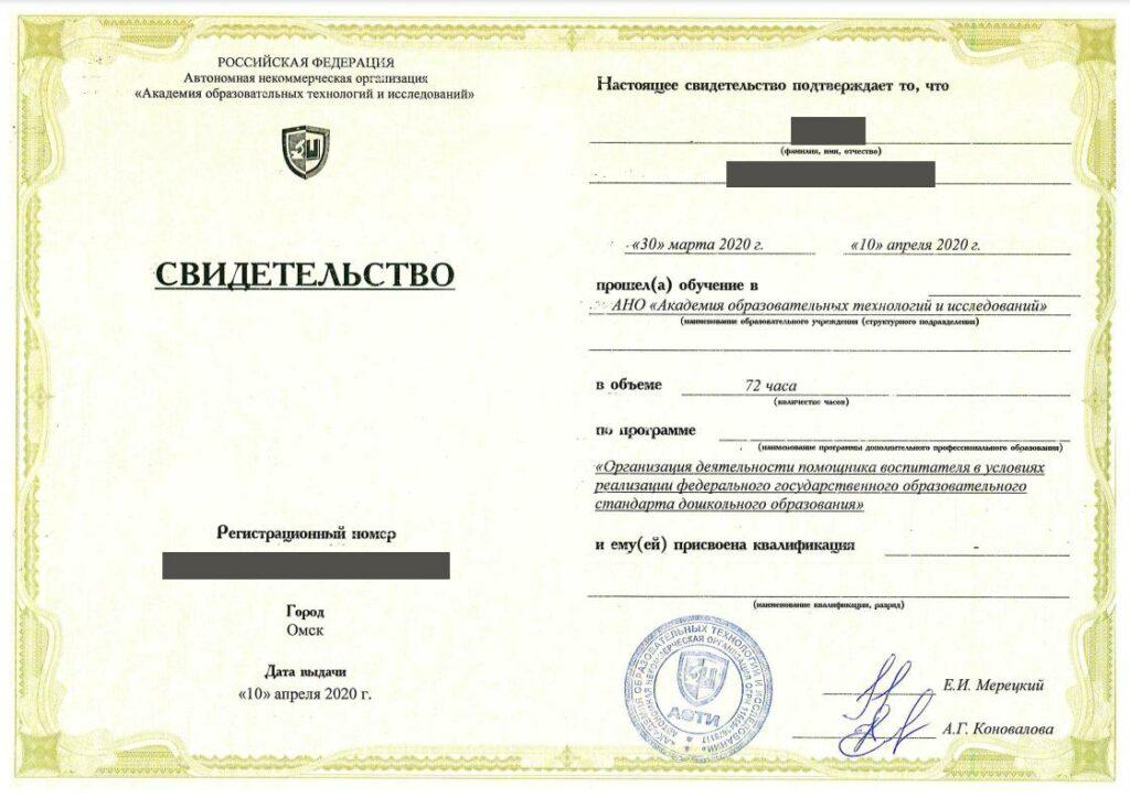 Свидетельство повышения квалификации Помощник воспитателя